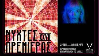 «Νύχτες Πρεμιέρας»: Υβριδικό και ασφαλές για όλους το 27ο Φεστιβάλ Κινηματογράφου της Αθήνας