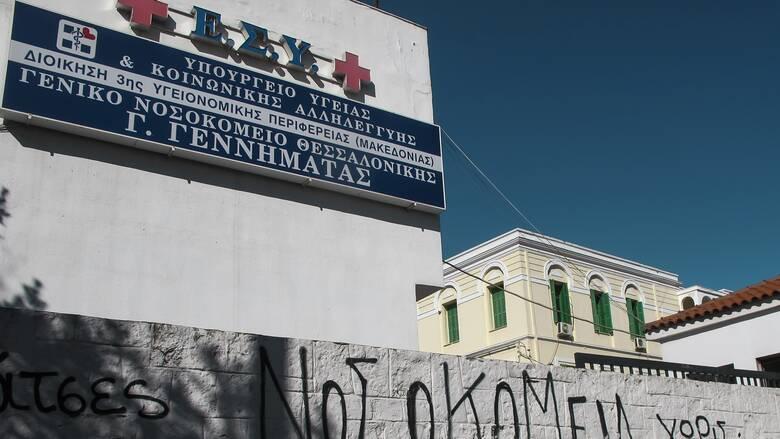 Θεσσαλονίκη: Παρέμβαση εισαγγελέα για τα πλαστά πιστοποιητικά εμβολιασμού στο «Γεννηματάς»