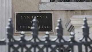 ΣτΕ: Συνταγματική η αναστολή χορήγησης σύνταξης σε κρατούμενους που εκτίουν ποινή
