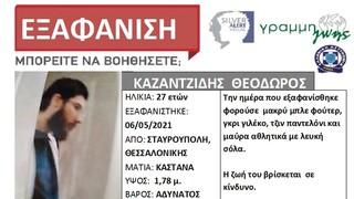 Συναγερμός γα την εξαφάνιση 27χρονου στη Θεσσαλονίκη: Αγνοείται για 4 μήνες η τύχη του