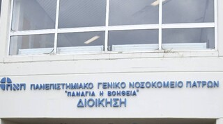 Κορωνοϊός - Πάτρα: Στο νοσοκομείο βρέφος 15 ημερών από τη Ζάκυνθο