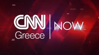 CNN NOW: Τετάρτη 15 Σεπτεμβρίου 2021