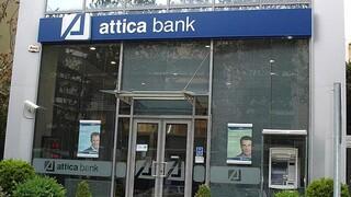 Προχωρά η αναπτυξιακή ΑΜΚ της Τράπεζας Αττικής