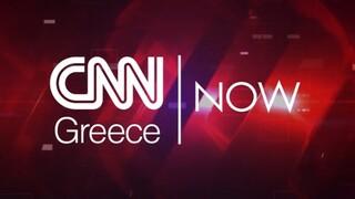 CNN NOW: Πέμπτη 16 Σεπτεμβρίου 2021