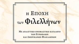 «Φιλελληνική Βιβλιοθήκη»: Μια πολύτομη έκδοση με σπάνια ντοκουμέντα για την ελληνική επανάσταση