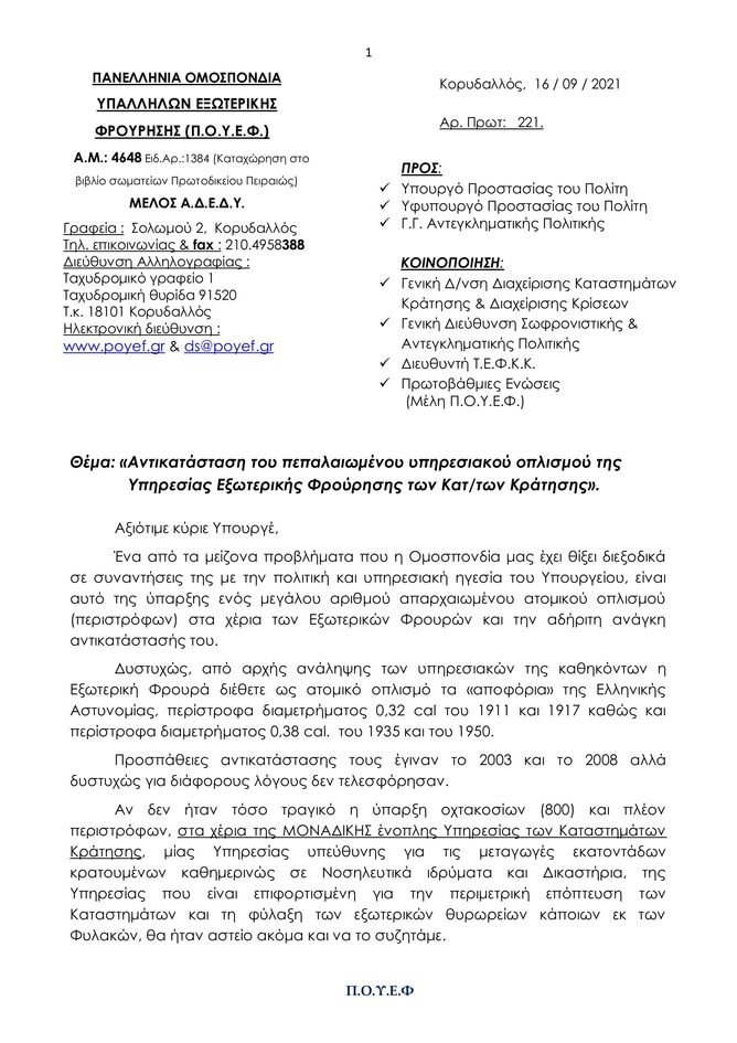 https://cdn.cnngreece.gr/media/news/2021/09/16/281746/photos/snapshot/YEFFK-1.jpg