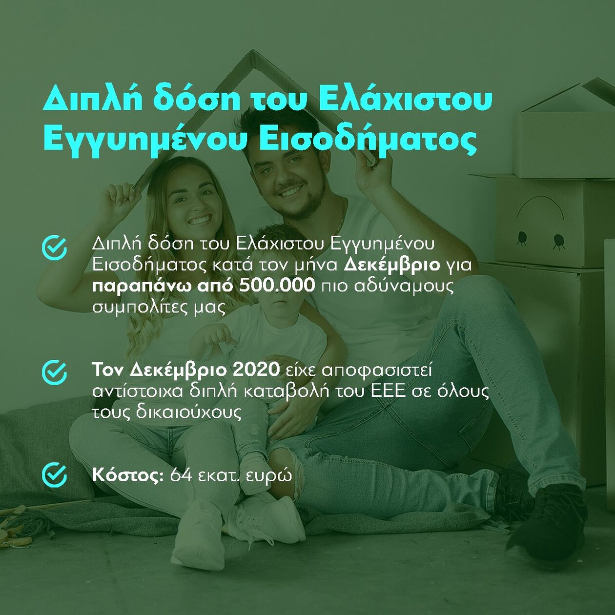 https://cdn.cnngreece.gr/media/news/2021/09/16/281749/photos/snapshot/metra1.jpg