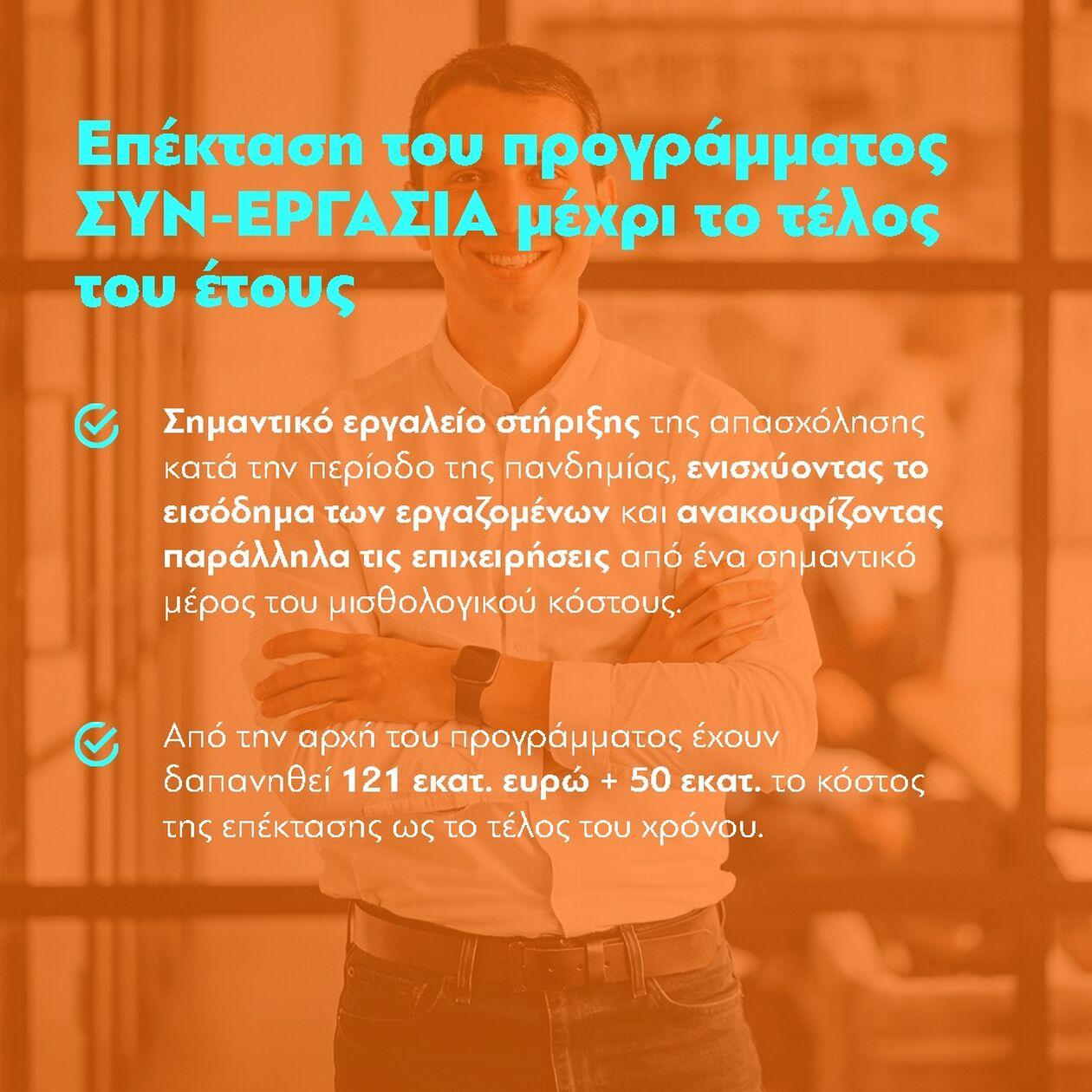 https://cdn.cnngreece.gr/media/news/2021/09/16/281749/photos/snapshot/metra4.jpg