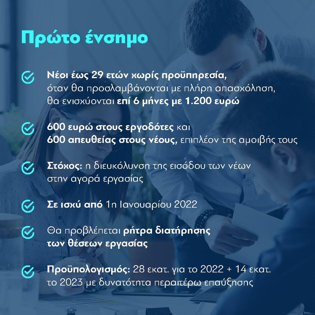 https://cdn.cnngreece.gr/media/news/2021/09/16/281749/photos/snapshot/metra5.jpg