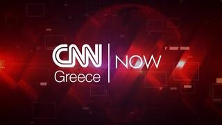CNN NOW: Παρασκευή 17 Σεπτεμβρίου 2021