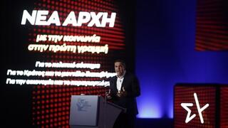 ΔΕΘ 2021 - Τσίπρας: Κατώτατος μισθός 800 ευρώ, 35ωρο και κατάργηση του νόμου Χατζηδάκη