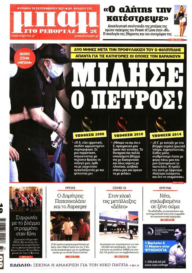https://cdn.cnngreece.gr/media/news/2021/09/18/282028/photos/snapshot/PRESS_PDF_202109186-page-002.jpg