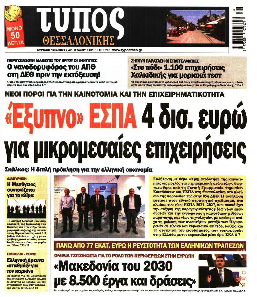 https://cdn.cnngreece.gr/media/news/2021/09/18/282028/photos/snapshot/PRESS_PDF_202109186-page-003.jpg