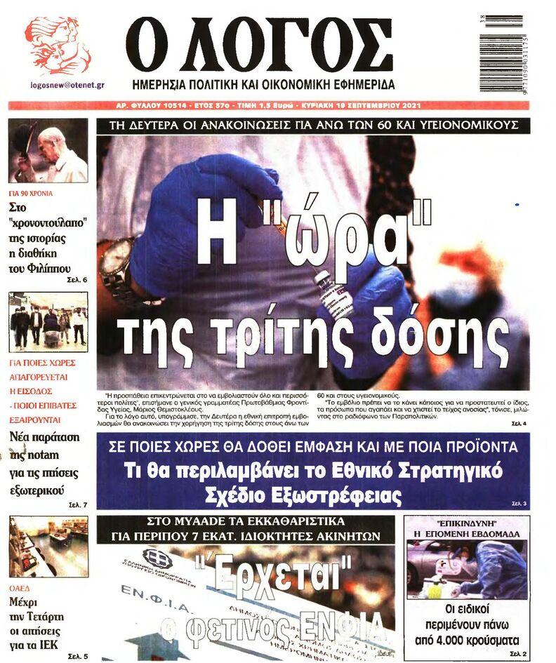 https://cdn.cnngreece.gr/media/news/2021/09/18/282028/photos/snapshot/PRESS_PDF_202109186-page-004.jpg