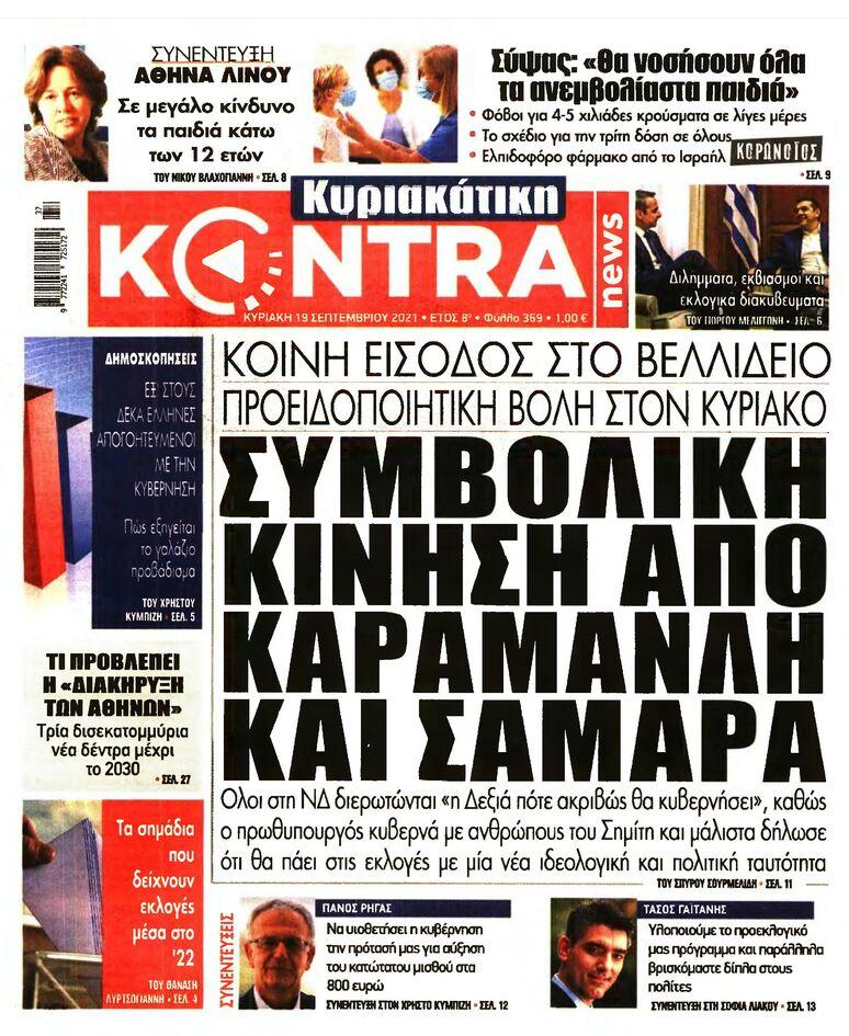 https://cdn.cnngreece.gr/media/news/2021/09/18/282028/photos/snapshot/PRESS_PDF_202109186-page-005.jpg