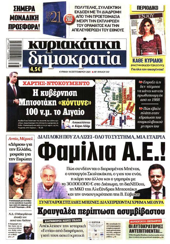 https://cdn.cnngreece.gr/media/news/2021/09/18/282028/photos/snapshot/PRESS_PDF_202109186-page-007.jpg