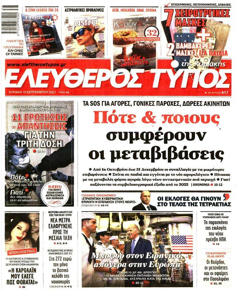 https://cdn.cnngreece.gr/media/news/2021/09/18/282028/photos/snapshot/PRESS_PDF_202109186-page-008.jpg