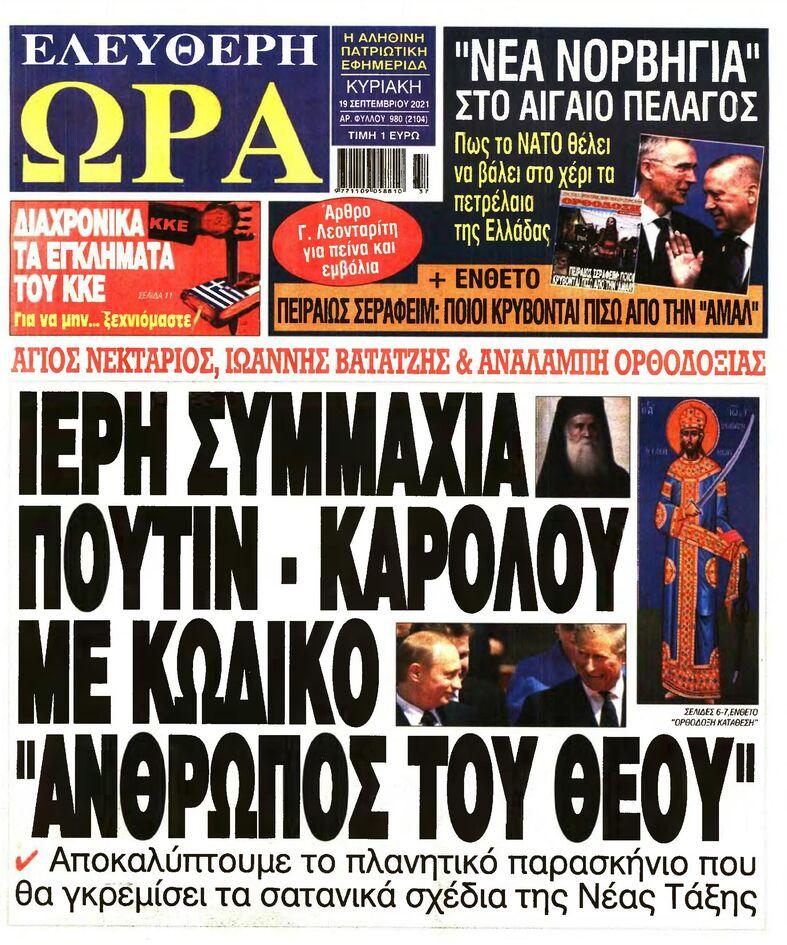 https://cdn.cnngreece.gr/media/news/2021/09/18/282028/photos/snapshot/PRESS_PDF_202109186-page-009.jpg