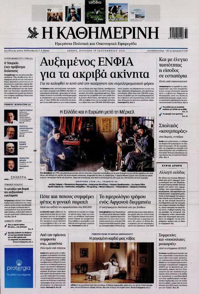 https://cdn.cnngreece.gr/media/news/2021/09/18/282028/photos/snapshot/PRESS_PDF_202109186-page-012.jpg