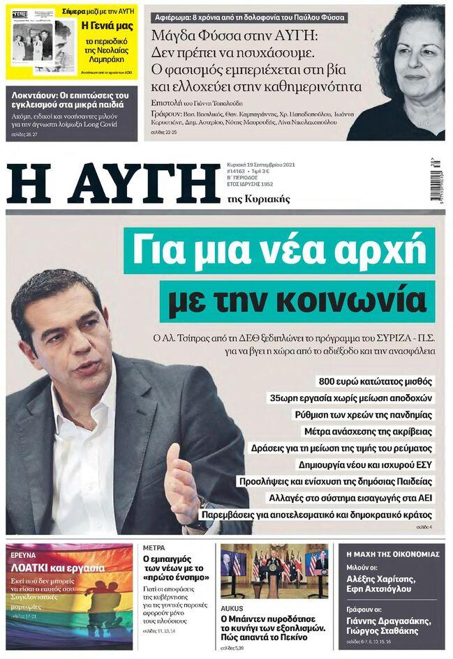 https://cdn.cnngreece.gr/media/news/2021/09/18/282028/photos/snapshot/PRESS_PDF_202109186-page-013.jpg