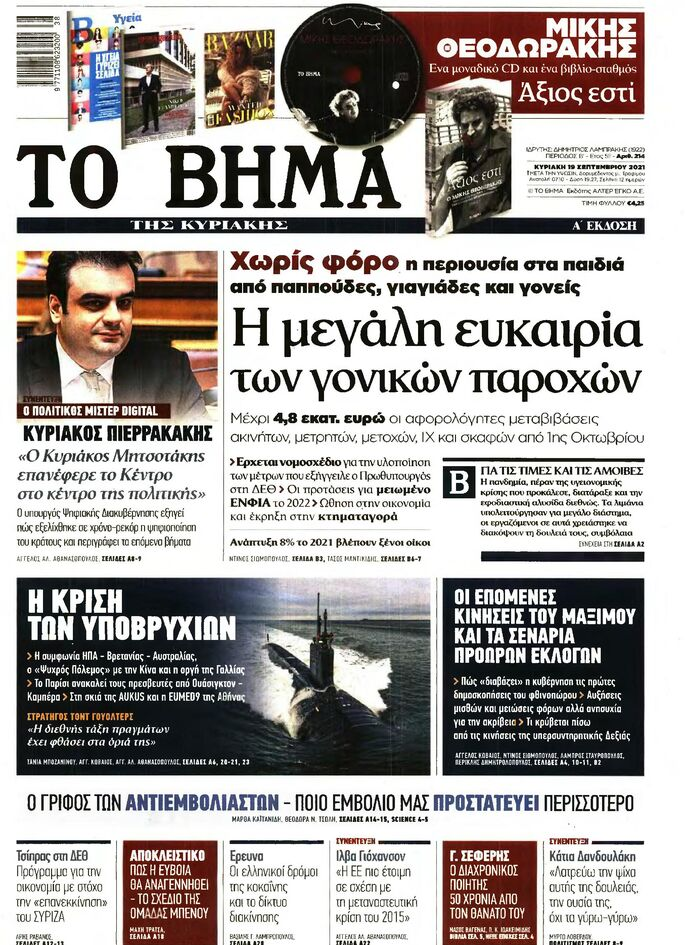 https://cdn.cnngreece.gr/media/news/2021/09/18/282028/photos/snapshot/PRESS_PDF_202109186-page-014.jpg