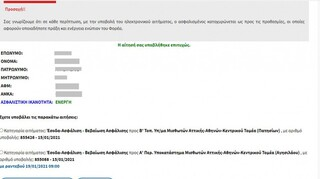 Σε 1,7 εκατομμύρια τα ηλεκτρονικά ραντεβού στον ΕΦΚΑ