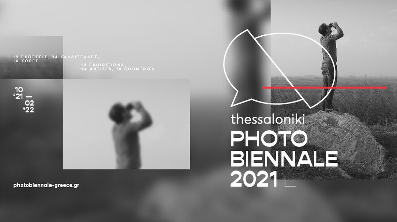 Thessaloniki PhotoBienalle: 94 καλλιτέχνες από 18 χώρες «φωτογραφίζουν» την πραγματικότητα