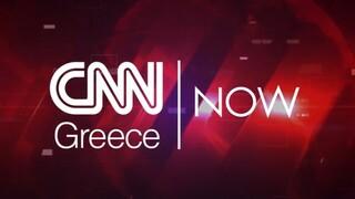 CNN NOW: Δευτέρα 20 Σεπτεμβρίου 2021