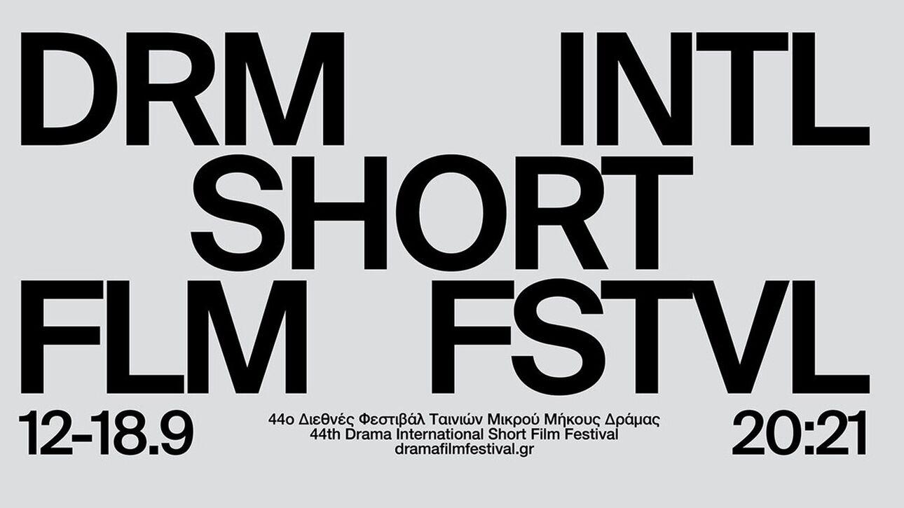 Tο βραβείο «Ανθρώπινες αξίες» της Βουλής των Ελλήνων στο Φεστιβάλ Ταινιών Μικρού Μήκους Δράμας