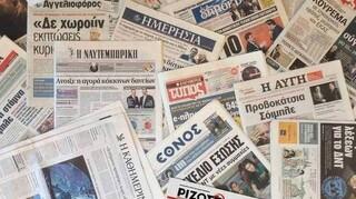 Τα πρωτοσέλιδα των εφημερίδων (22 Σεπτεμβρίου)