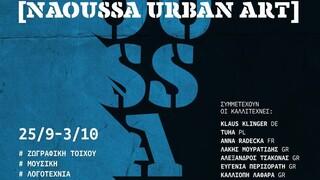 Διεθνές Φεστιβάλ Αστικής Τέχνης στους δρόμους και τις πλατείες της Νάουσας