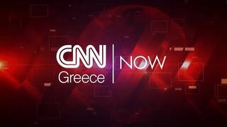 CNN NOW: Τετάρτη 22 Σεπτεμβρίου 2021