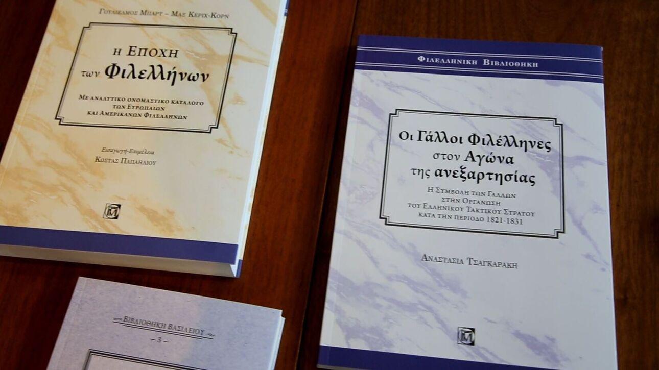 Φιλελληνική βιβλιοθήκη: Οι εκδόσεις Παρισιάνου έρχονται να καλύψουν ένα μεγάλο κενό στη βιβλιογραφία