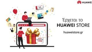 Σε λίγες ημέρες κοντά σας το νέο ηλεκτρονικό κατάστημα Huaweistore.gr