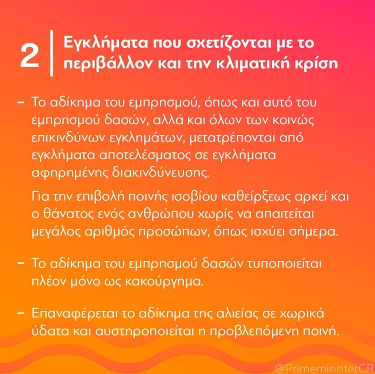 https://cdn.cnngreece.gr/media/news/2021/09/24/282848/photos/snapshot/242432812_544306549962304_6821640186849720650_n.jpg