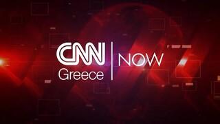 CNN NOW: Δευτέρα 27 Σεπτεμβρίου 2021