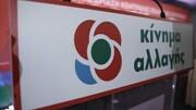 ΚΙΝΑΛ: Η Επιτροπή Κεφαλαιαγοράς να διερευνήσει τις κινήσεις της μετοχής της ΔΕΗ
