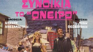 O ιστορικός κινηματογράφος «Athenee» στα Πατήσια, επιστρέφει με τη «Συνοικία το Όνειρο»