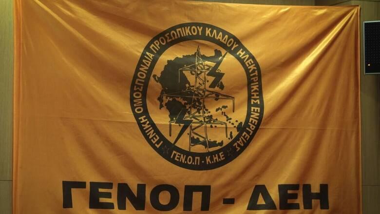 ΓΕΝΟΠ: Απόφαση για 24ωρη απεργία στις 19 Οκτωβρίου