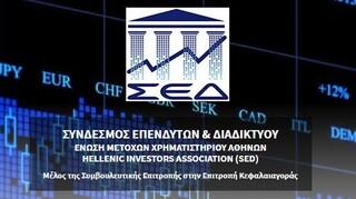 Ο Σύνδεσμος Επενδυτών και Διαδικτύου για τη αύξηση μετοχικού κεφαλαίου της ΔΕΗ