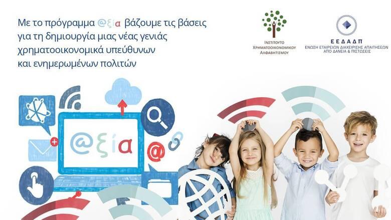 Πρόγραμμα @αξία: Νέα δράση του Ινστιτούτου Χρηματοοικονομικού Αλφαβητισμού για παιδιά 9 με 11 ετών
