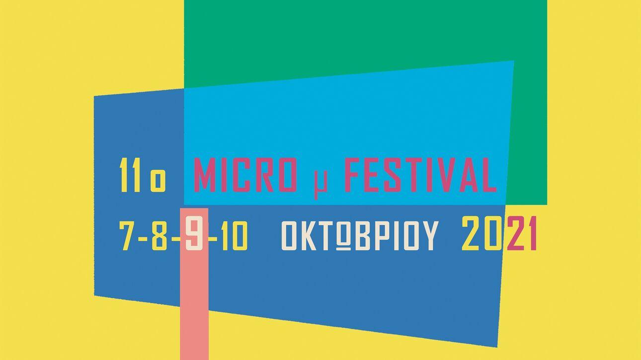IMMF 2021: «Μικρός» κινηματογράφος σε ζωντανή σύνδεση από την Ελλάδα ως το Παρίσι
