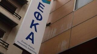 ΕΦΚΑ: Άνοιξε η ειδική πλατφόρμα για τον επανυπολογισμό των συντάξεων