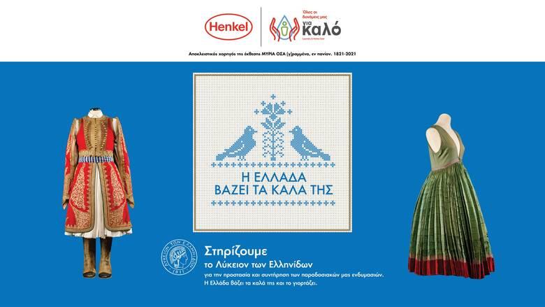 Η Henkel Ελλάς και το Λύκειον των Ελληνίδων ενώνουν τις δυνάμεις τους