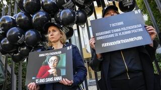 Ρωσία - Δολοφονία Άννα Πολιτκόφσκαγια: Δεκαπέντε χρόνια μετά οι αυτουργοί δεν έχουν λογοδοτήσει