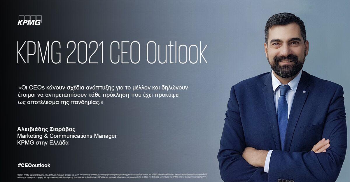 Αλκιβιάδης Σιαράβας, Marketing & Communications Manager της KPMG