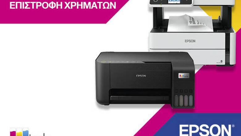 Επιλέξτε τον ιδανικό εκτυπωτή EcoTank της Epson και επωφεληθείτε επιστροφής χρημάτων έως και 100€