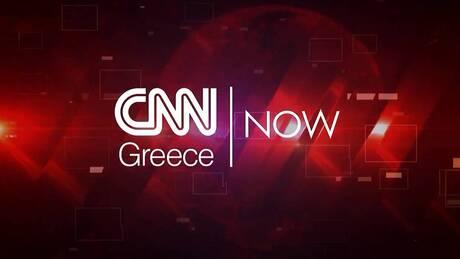 CNN NOW: Παρασκευή 8 Οκτωβρίου 2021