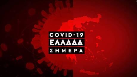 Κορωνοϊός: Η εξάπλωση της Covid 19 στην Ελλάδα με αριθμούς (08/10)