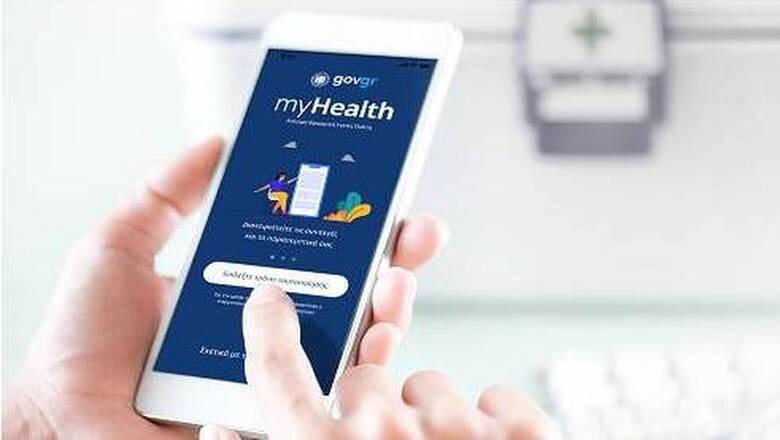 Πώς μία εφαρμογή ανοίγει το δρόμο για την ψηφιοποίηση της υγειονομικής περίθαλψης